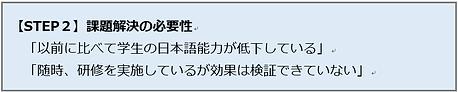 プランニング(学校STEP2).jpg.png