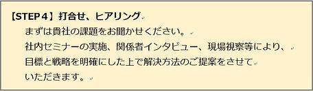 プランニング(企業STEP4).jpg
