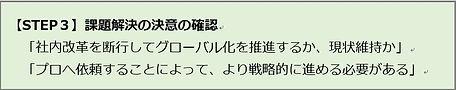 プランニング(企業STEP3).jpg