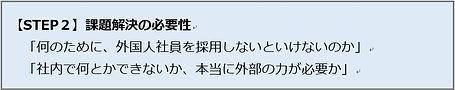 プランニング(企業STEP2).jpg