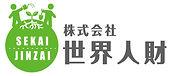 sekaijinzai_logo_fix-01.jpg
