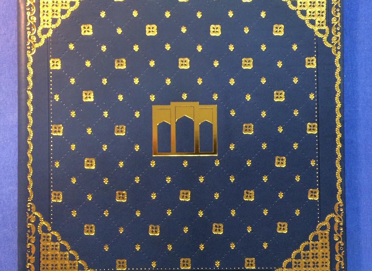 Sultan of Oman Book Front.jpg