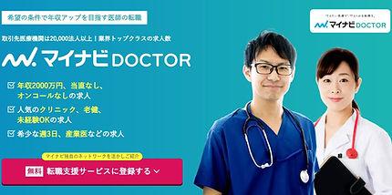 医師転職ならマイナビドクター