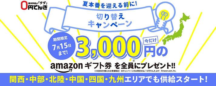 0円でんき画像2.jpg