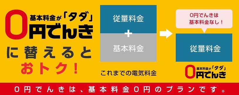 0円でんき画像1.jpg