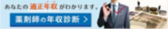 薬キャリ特典.jpg
