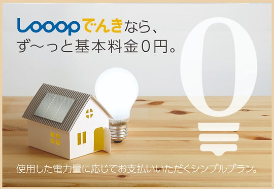 LOOOP電気画像1.jpg