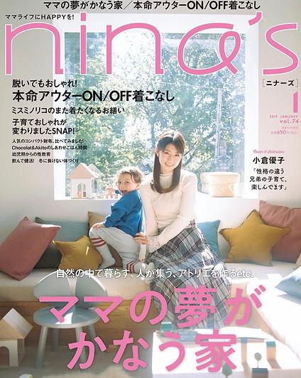 Nina's magazine-1.jpg