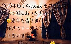 昨日は、癒しのyoga.jpe