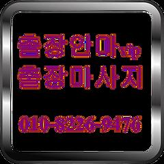 대전안마7.png