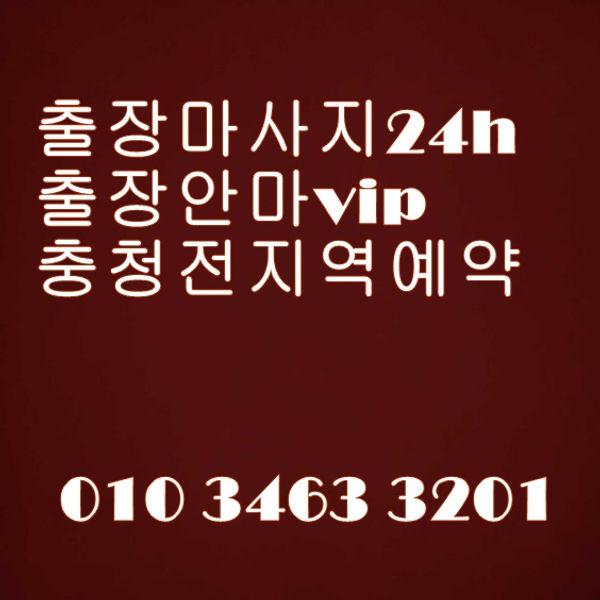 대전마사지추천 대전안마콜