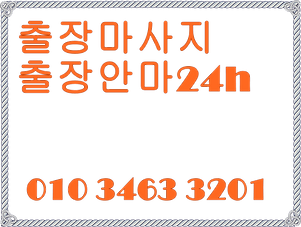 충청마사지5-2.png