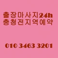 대전출장안마콜 대전출장마사지후기 대전출장안마예약 대전출장마사지추천 대전출장안마샵 대전출장타이마사지 대전방문홈케어전문 충청출장마사지