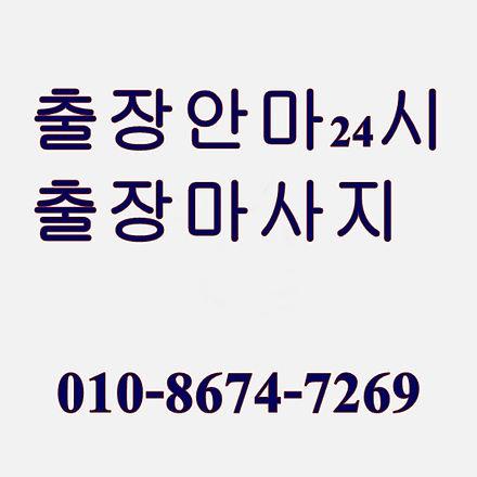 천안마사지후기 천안안마추천 천안출장안마예약 천안출장마사지