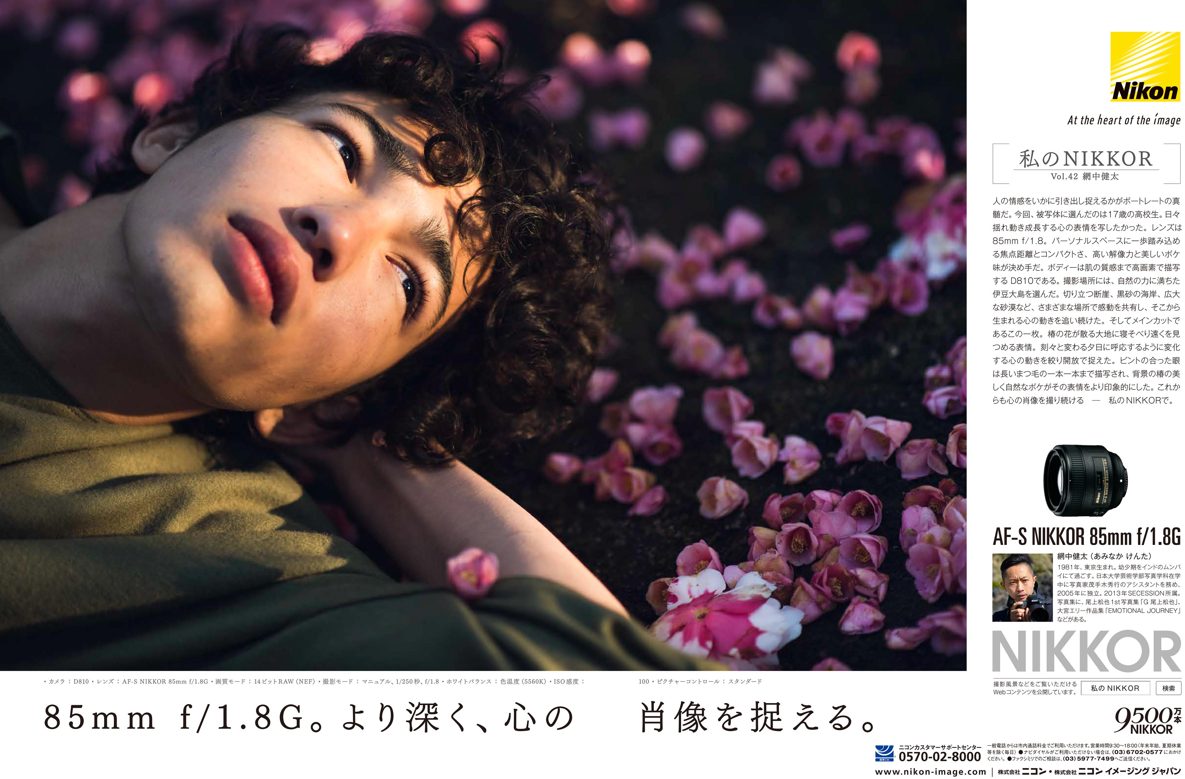 """Nikon""""私のNIKKOR""""撮影・出演"""