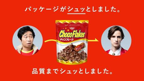 日清シスコ チョコフレーク WEB CM・グラフィック