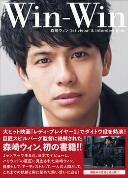 森崎ウィンさん 1st visual & interview book『Win-Win』