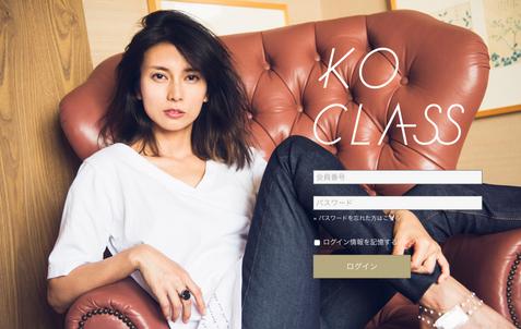柴咲コウさん オフィシャルサイト