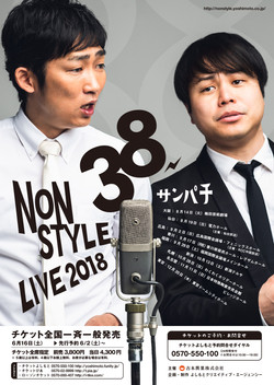 NONSTYLE LIVE2018