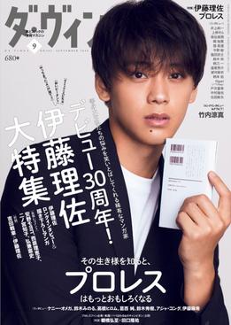 ダ・ヴィンチ no.292 表紙+中7P・竹内涼真さん撮影