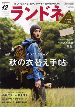 ランドネ no.94 満島みなみさん 表紙ほか4P