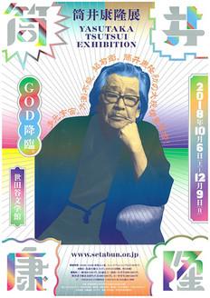 筒井康隆展ポスター 撮影