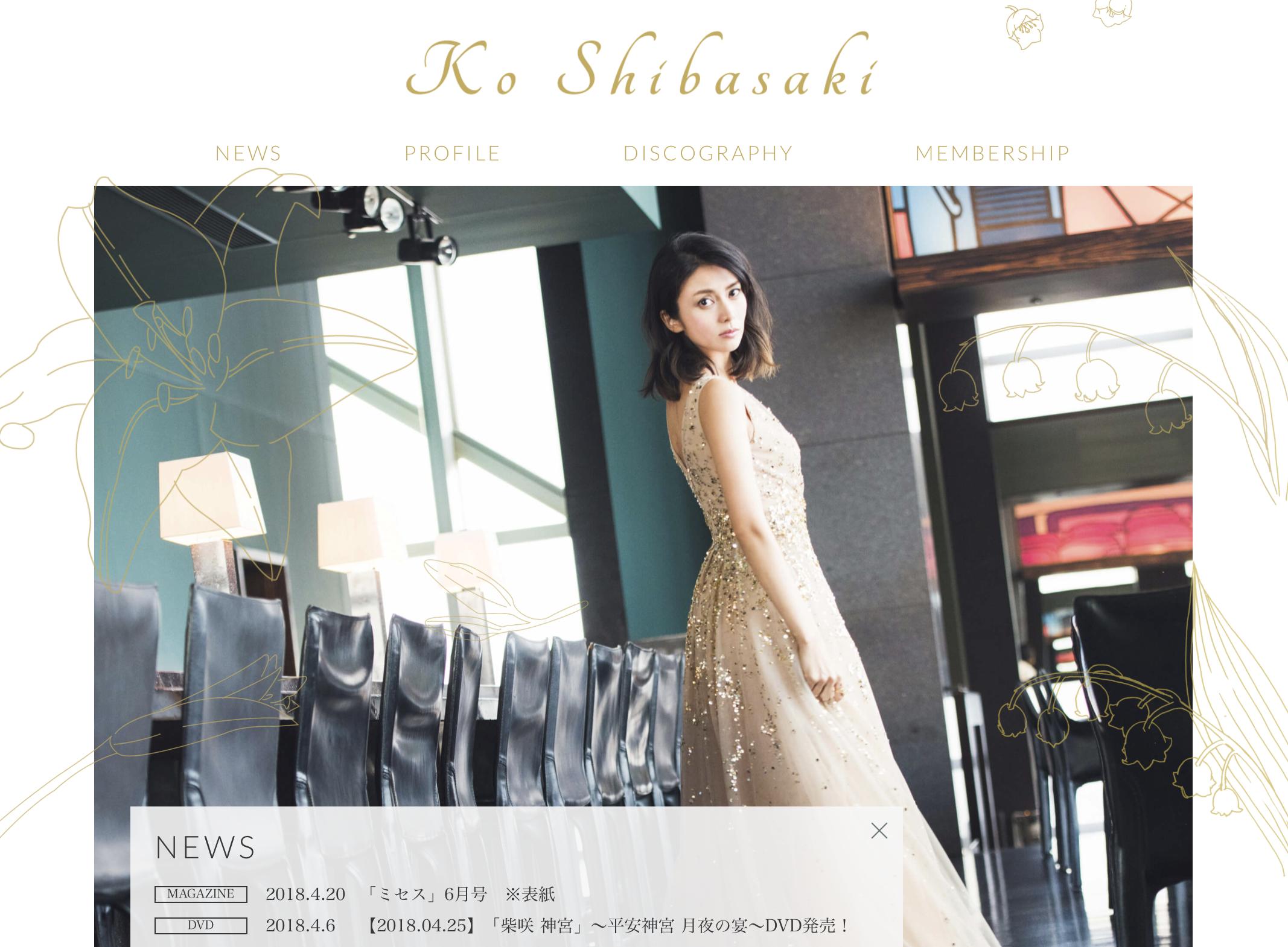 柴咲コウ オフィシャルサイト