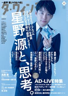 ダ・ヴィンチ no.295 表紙・星野源さん 撮影