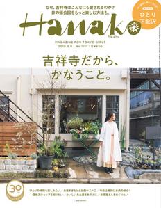 Hanako no.1151 花梨さん、表紙・中吊り広告ほか