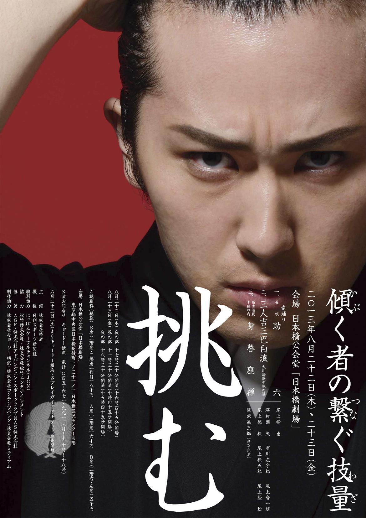 """尾上松也歌舞伎自主公演 """"挑む"""" 2013年ポスター"""