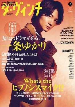 ダ・ヴィンチ no.297 表紙・神木隆之介さん 撮影