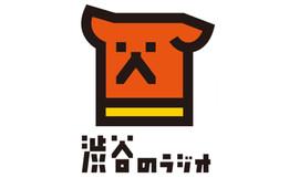 渋谷のラジオ「渋谷のかきもの」出演