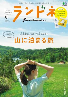 ランドネ no.101 表紙+中13ページ・華恵さん撮影