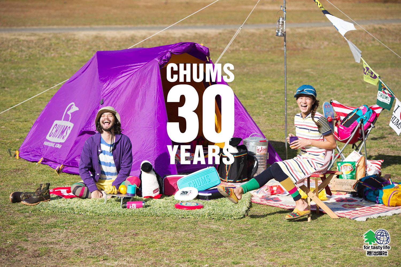 CHUMS 広告
