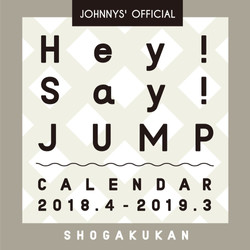Hey!Say!JUMPカレンダー