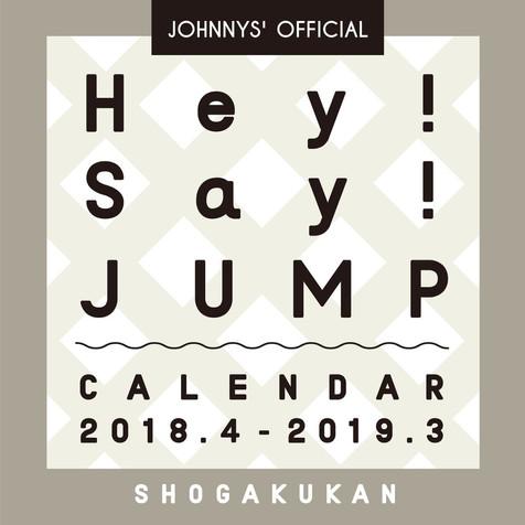 Hey!Say!JUMP!カレンダー