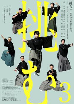 """尾上松也歌舞伎自主公演 """"挑む"""" 2011年ポスター"""