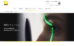 Nikon ニコンヘルスケア広告 撮影