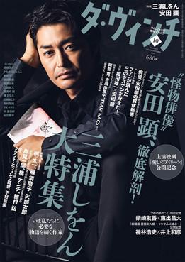ダ・ヴィンチ no.293 表紙・安田顕さん 撮影