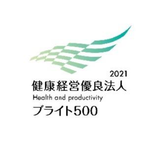 「健康経営優良法人2021ブライト500」に認定されました。