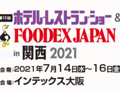 第13回ホテル・レストランショー&FOODEX JAPAN in 関西2021に出張料理撮影サービスで出展します。