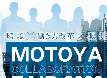 MOTOYA COLLABORATION FAIR2020 「膜厚管理装置『MKS-1000』の展示」