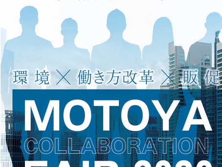 MOTOYA COLLABORATION FAIR2020 「膜厚管理装置『MKS-1000』の展示」