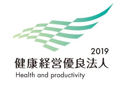 「健康経営優良法人2019」に認定されました。