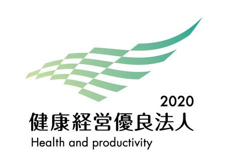 「健康経営優良法人2020」に認定されました。