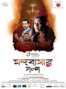 Download Bade Dilwala 1 In Hindi Dubbed 3gp