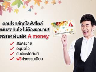 แนะนำเพื่อนใหม่ A-Money สนับสนุนให้เราเดินตามความฝันในการทำเพลง