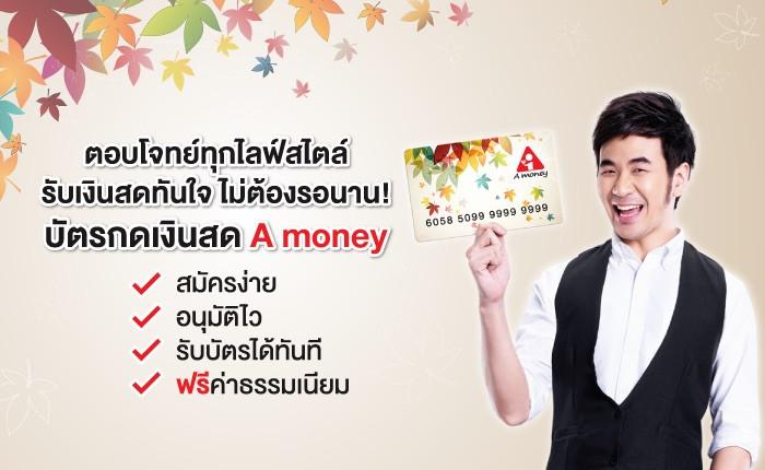 A money | อินเอียบีท