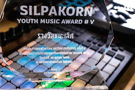 ขอแสดงความยินดีกับน้องอินเอียบีท ที่ได้รับรางวัลชนะเลิศในงาน Silpakorn Youth Music Award ครั้งที่ 5 อาจารย์ของอินเอียบีทหลายท่านก็จบมาจากคณะดุริยางค์ศาสตร์ มหาวิทยาลัย ศิลปากรนี้