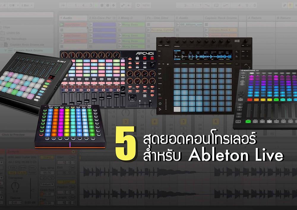 5 สุดยอด Controller สำหรับ Ableton Live | InEarBeat